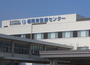 センター 医療 福岡 東
