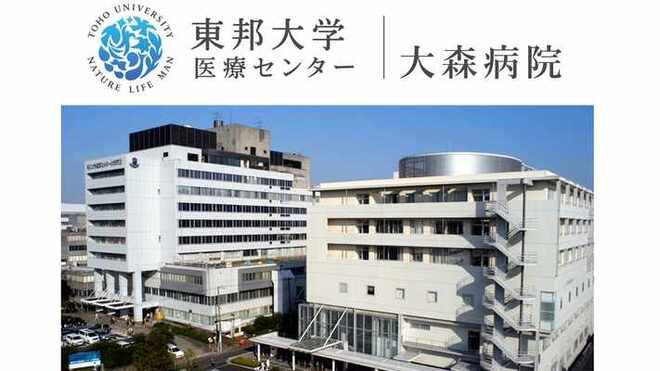 大学 センター 病院 医療 東邦 大森