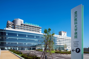 病院 金沢 伊藤