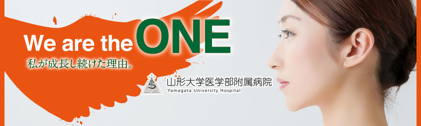 We are the ONE 私が成長し続けた理由。 山形大学医学部附属病院 Yamagata University Hospital